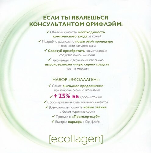 Эколлаген Орифлэйм