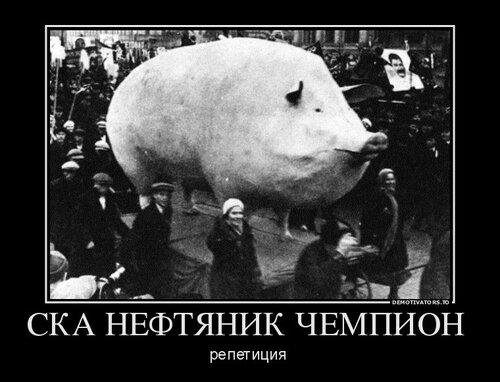 977941_ska-neftyanik-chempion-_demotivators_to.jpg