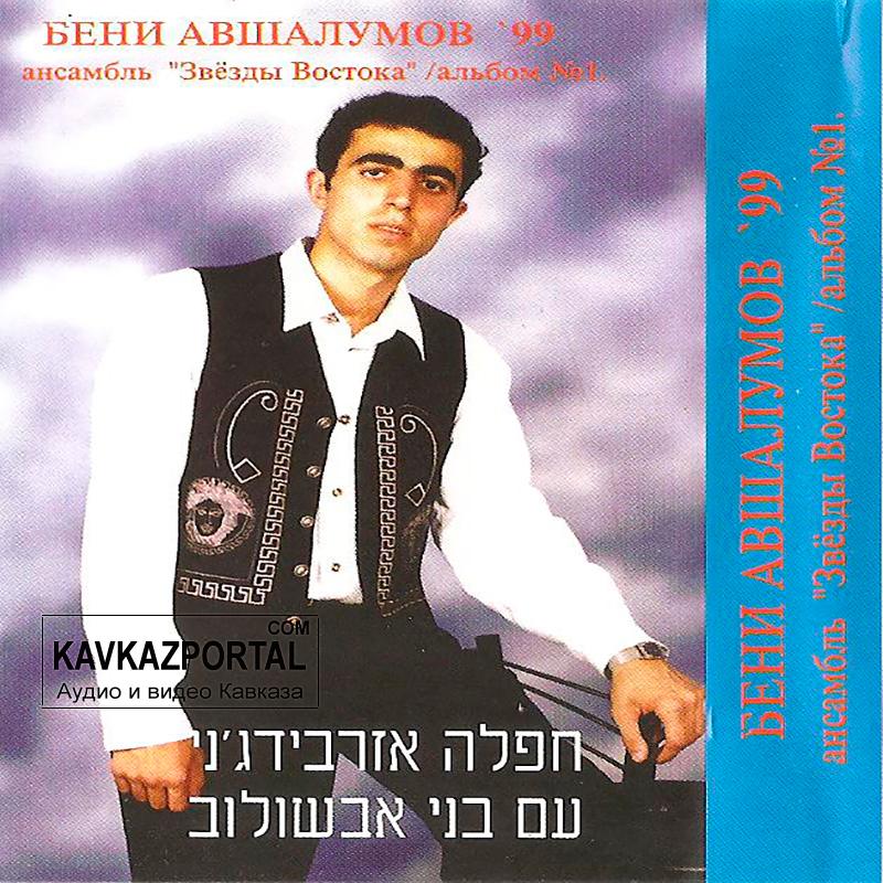 Израильская музыка mp3 скачать