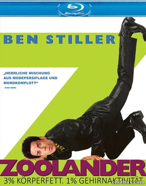Образцовый самец / Zoolander (2001/BDRip/HDRip)