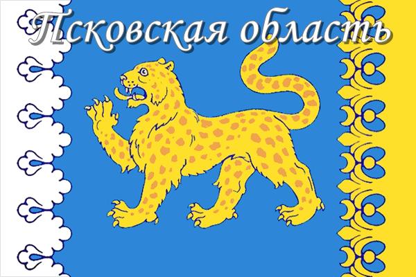 Псковская область.png