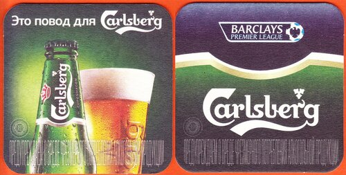 Carlsberg_03.jpg