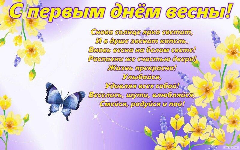 Открытка с поздравлением с весной