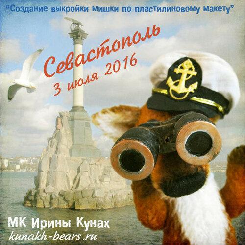 МК в Севастополе
