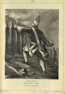 183. ГРЕНАДЕР Пехотного полка, в 1700 по 1732 год.