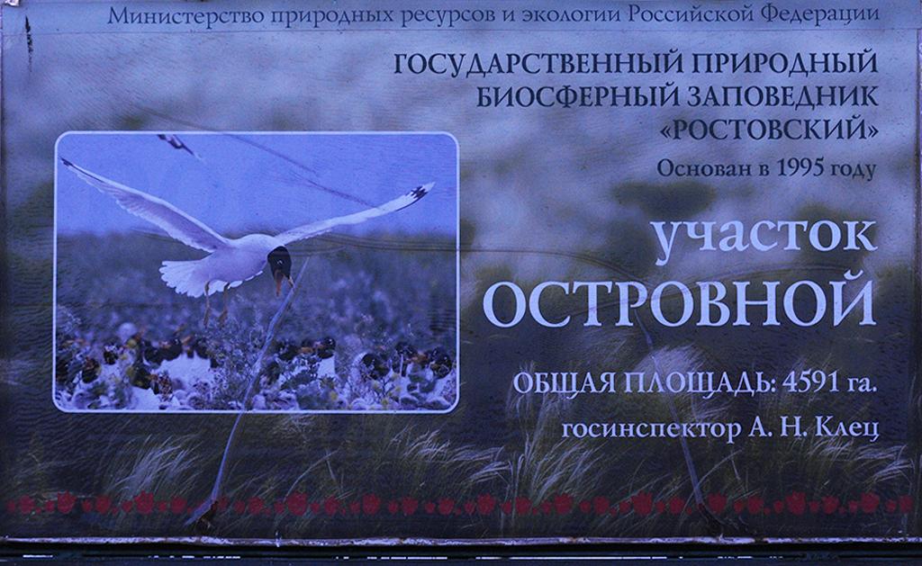 Природный заповедник «Ростовский»