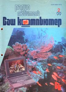 Журнал: Радиолюбитель. Ваш компьютер - Страница 2 0_133a0d_ad7872f7_M