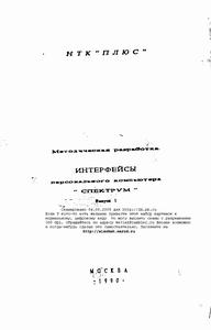 Литература по ПЭВМ ZX-Spectrum - Страница 2 0_138ca4_52fdea59_M