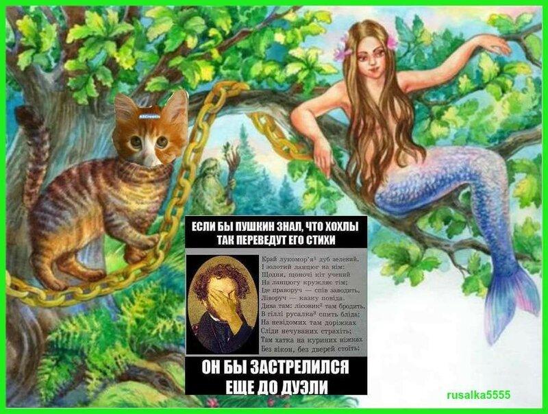 Если бы Пушкин знал.jpg