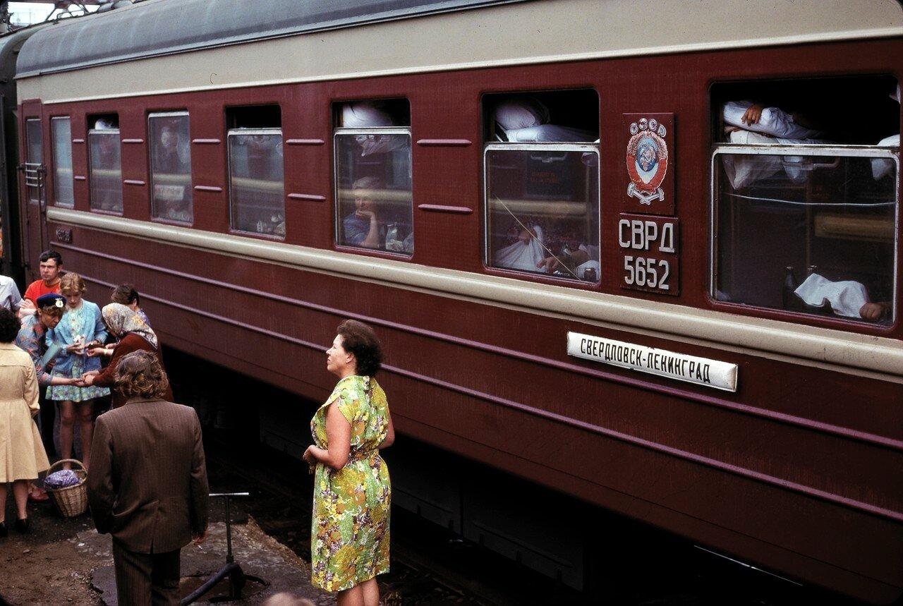 Ярославский вокзал. Поезд «Свердловск-Ленинград»
