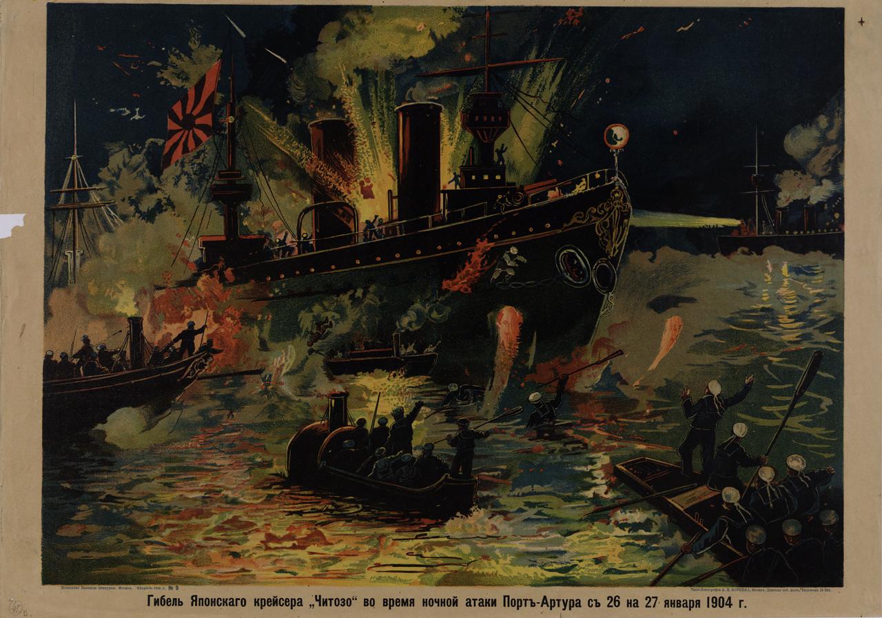 1904. Гибель японского крейсера «Читозо» во время ночной атаки Порт-Артура с 26 на 27 января 1904г.. - Москва.  Мастерская А. Коркина