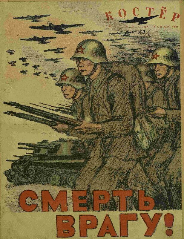 потери немцев на Восточном фронте, убей немца, смерть немецким оккупантам