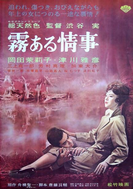 Kiri aru jyoji (1959).jpg