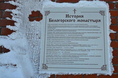 История монастыря.