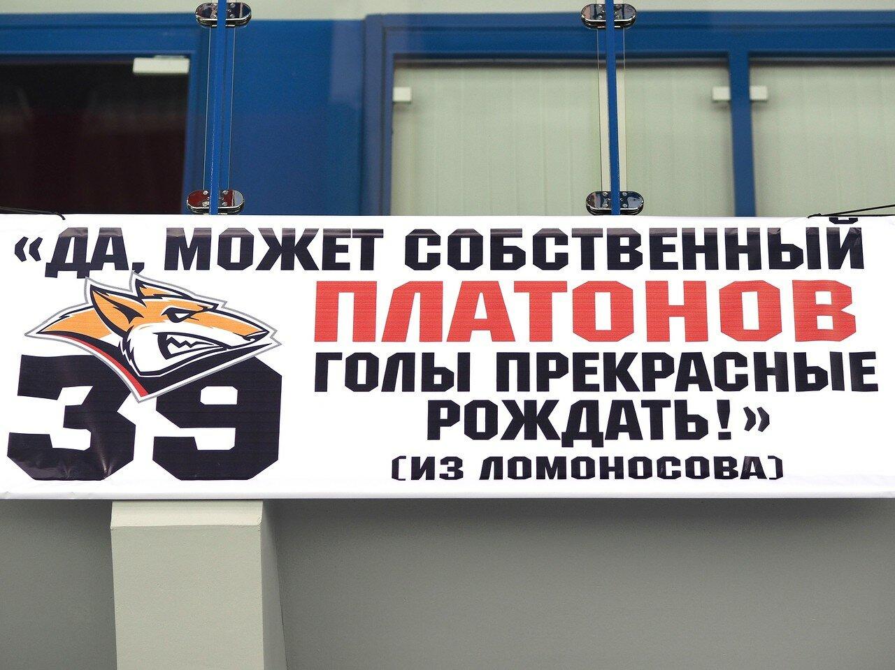 148Восток 1/2 плей-офф Металлург - Сибирь 08.03.2016