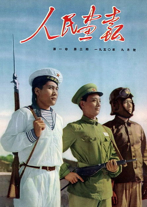 1950 HuaBao-31.jpg