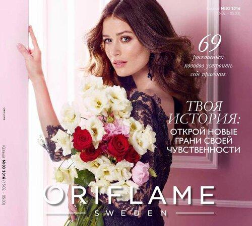 Каталог Oriflame №3-2016