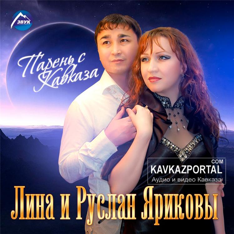Зона Лирики Ритм Кавказа