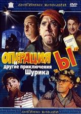 Операция «Ы» и другие приключения Шурика (1965/BD-Remux/BDRip/HDRip)