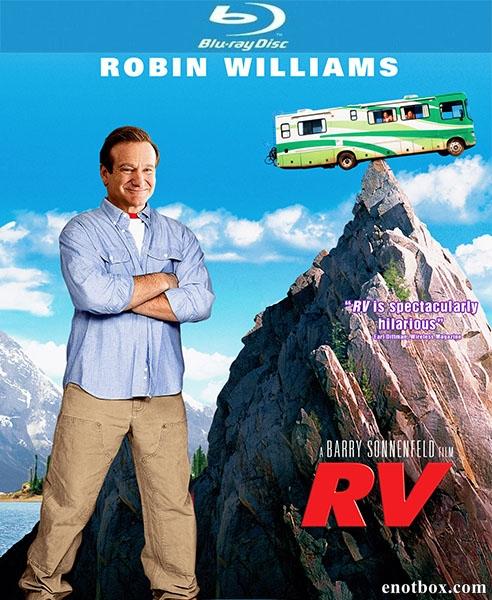 Дурдом на колесах / RV (2006/BDRip/HDRip)