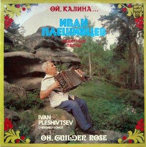 Иван Плешивцев - Ой, калина... Заветные песни (1992) [Русский диск, R20 01343-4]