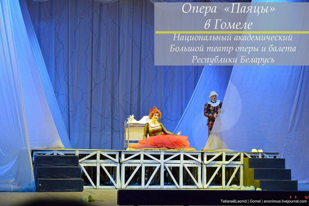 Паяцy опера либретто