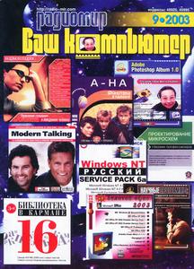 компьютер - Журнал: Радиолюбитель. Ваш компьютер - Страница 4 0_135efb_8ebbfb10_M