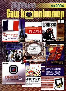 компьютер - Журнал: Радиолюбитель. Ваш компьютер - Страница 5 0_1365bf_42713bc9_M