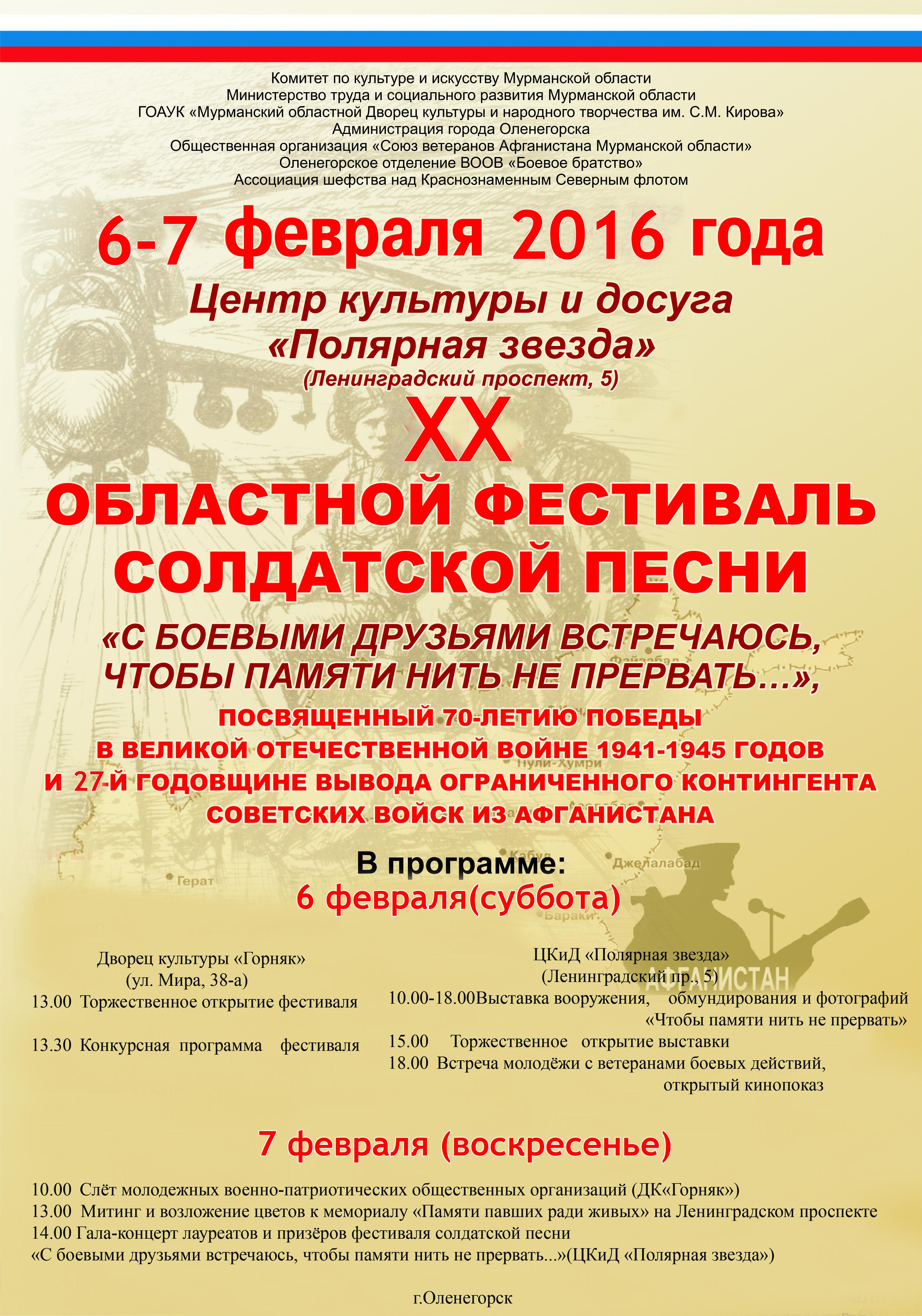 Фестиваль солдатской песни.jpg