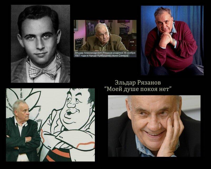 Рязанов наполнил особой теплотой все, что в XX веке заставляло трепетать русское сердце...