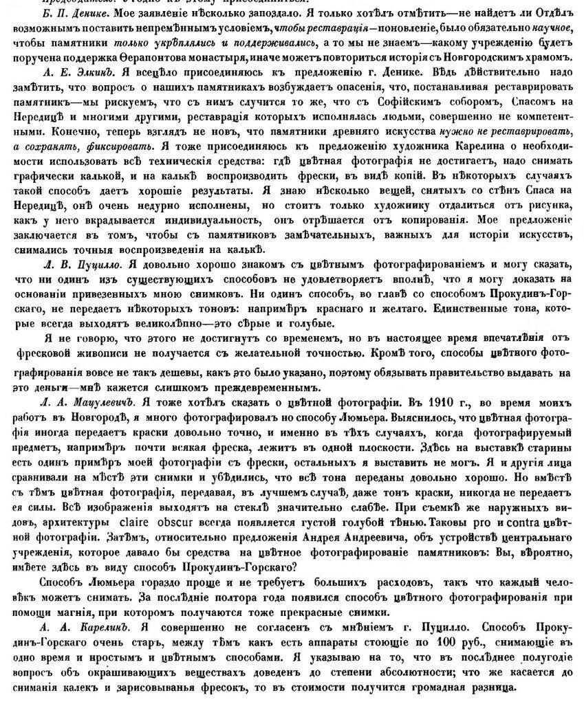 1912 Труды всероссийского съезда художников, стр. 148, 149.jpg