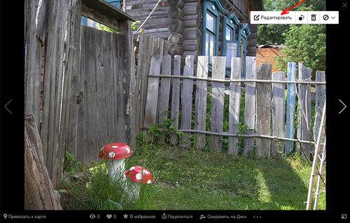 Обработка фотографии в фоторедакторе на Яндекс.Фотках
