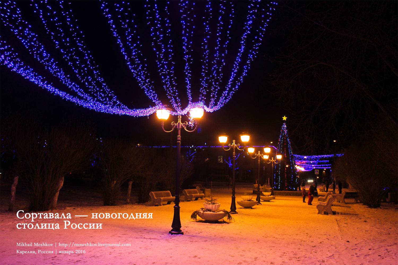 Сортавала — новогодняя столица России