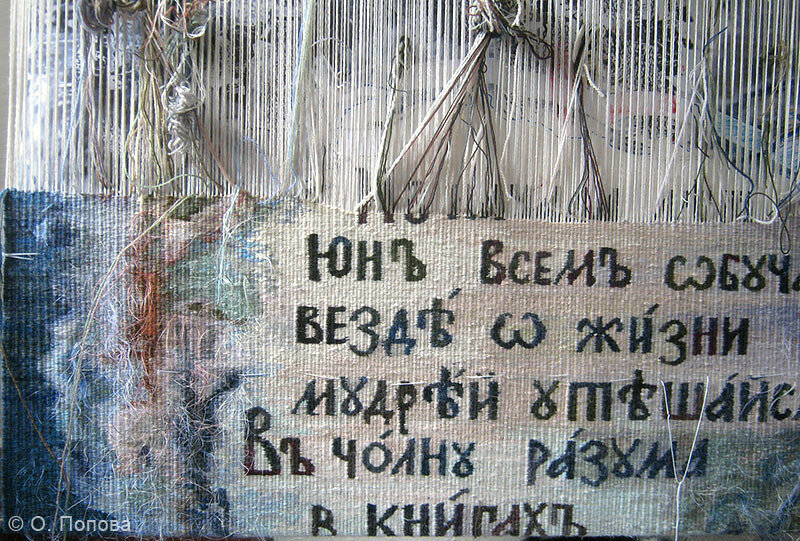 Ольга Попова. «В челне разума». Гобелен. 8