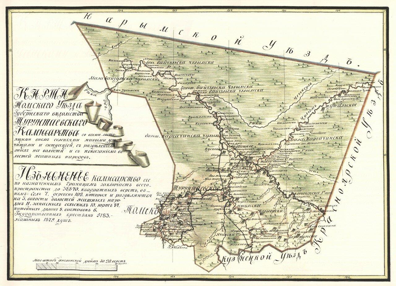 04. Карта Томскаго Уезда Турунтаевскаго Каммисарства