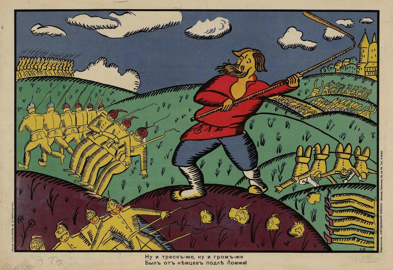 Ну и треск, да ну и гром же Был от немцев подле Ловжи. В.В. Маяковский, К.С. Малевич, 1914