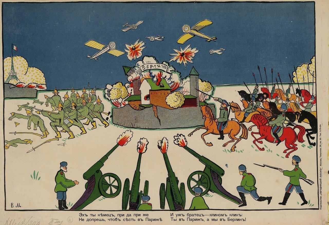Эх ты немец. В.В. Маяковский, К.С. Малевич, 1914