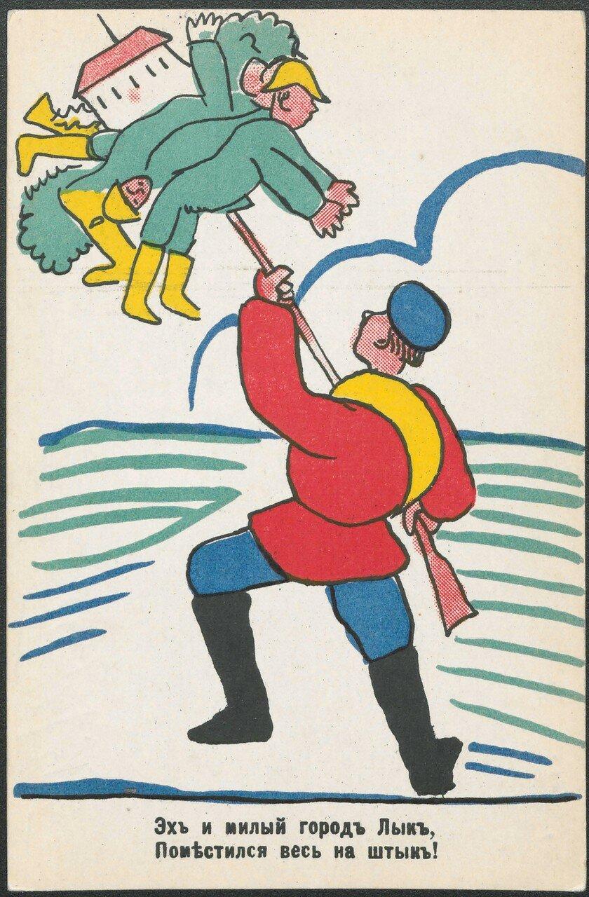 Эх, и милый город Лык, Поместился весь на штык! В.В. Маяковский, К.С. Малевич, 1914
