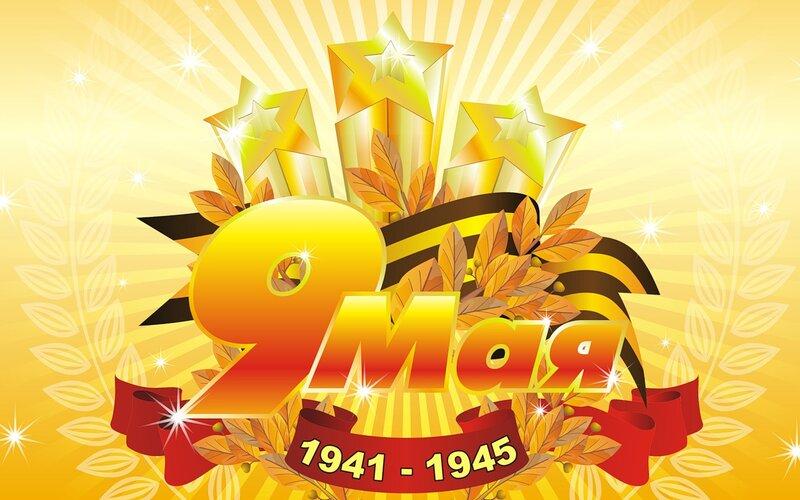 фоны открытки 9 мая