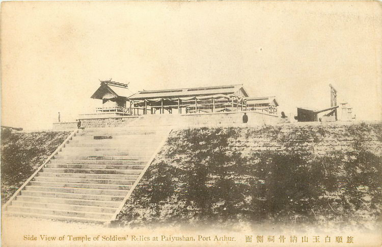 Port Arthur Paiyushan 12.jpg