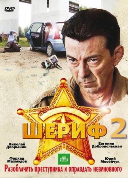 Шериф 2 (2012) SATRip