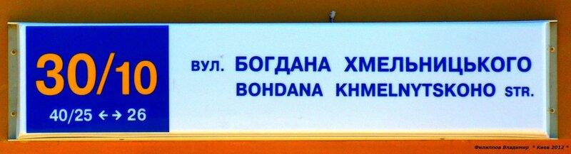 ул.Богдана Хмельницкого 30/10