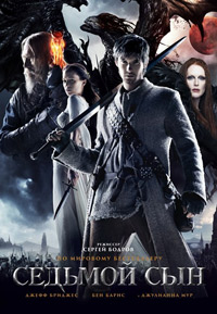 Седьмой сын / Seventh Son (2014/BDRip/HDRip/3D)