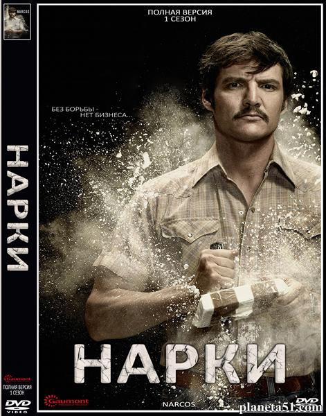 Нарки (Нарко) (1 сезон: 1-10 серия из 10) / Narcos / 2015 / ПМ (NewStudio) / WEBRip + WEBRip (720p) + WEBRip (1080p)