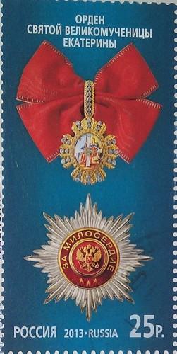 2013 орден екатерины 25