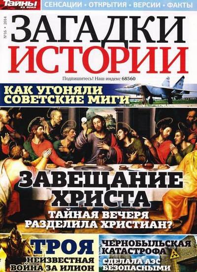 Книга Журнал: Загадки истории №16 (апрель 2014)