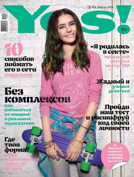 Книга Журнал: Yes! №4 (апрель 2014)