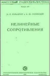 Книга Нелинейные сопротивления