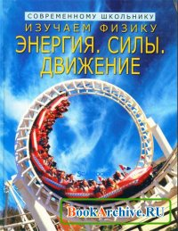 Книга Изучаем физику: энергия, силы, движение