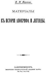 Материалы к истории апокрифа и легенды. Том.1-2